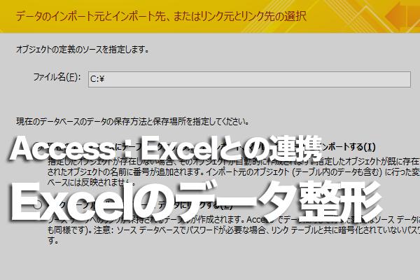 AccessにExcelの表を取り込みやすくする方法