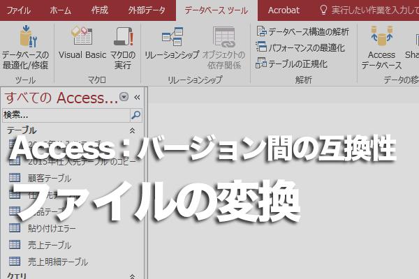 AccessのMDBファイルをACCDBファイルに変換する方法