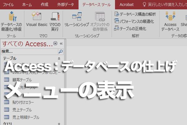Accessの起動時にメニューフォームを表示する方法