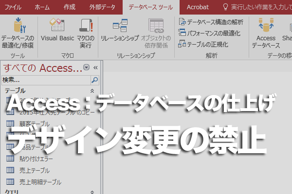Accessのデータベースのデザインを変更できないようにする方法