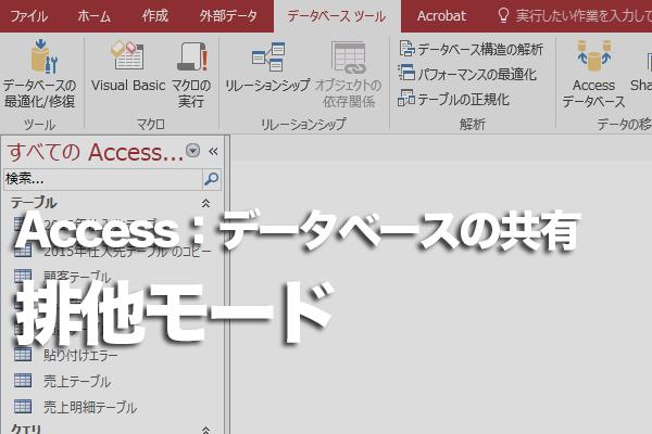 Accessのデータベースを自分以外が使用できなくする方法