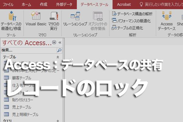 Accessで複数のユーザーが同じレコードを同時に編集できないようにする方法
