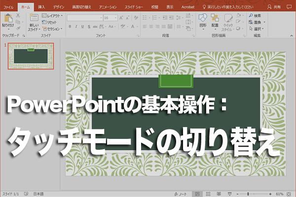 PowerPointのタッチで操作しやすくする「タッチモード」の切り替え方