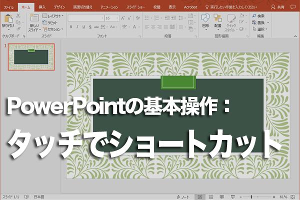 タッチキーボードでPowerPointのショートカットキーを使う方法