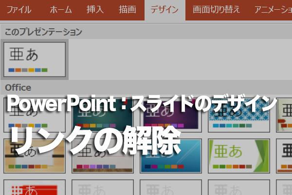 PowerPointでスライド内のハイパーリンクを解除する方法
