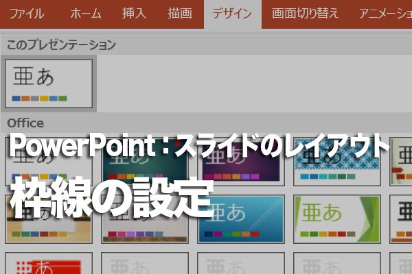 PowerPointのプレースフォルダーに枠線を付ける方法
