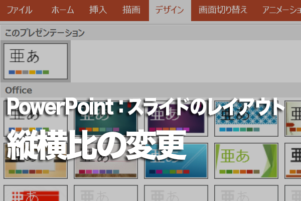 PowerPointでスライドの縦横比を変更する方法