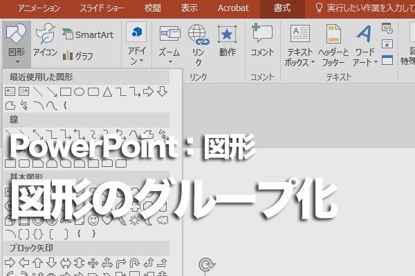 PowerPointで複数の図形をグループ化する方法
