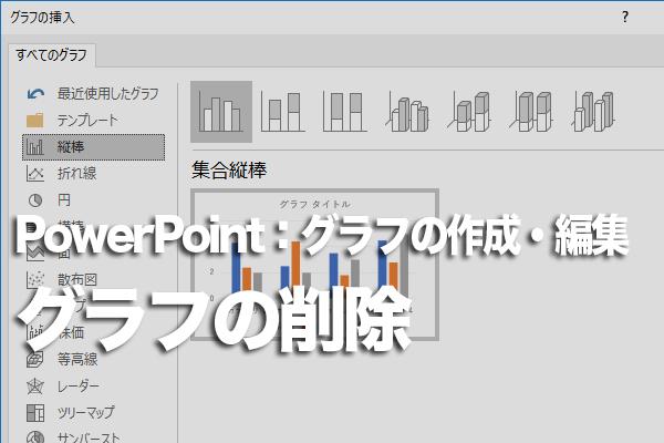 PowerPointでグラフを削除する方法