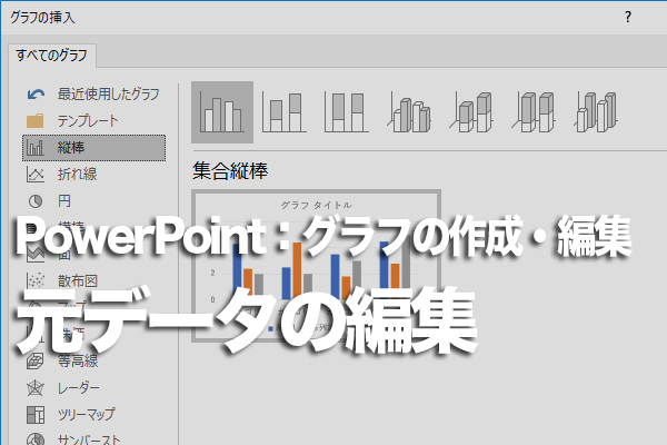 PowerPointでグラフの元データを編集する方法