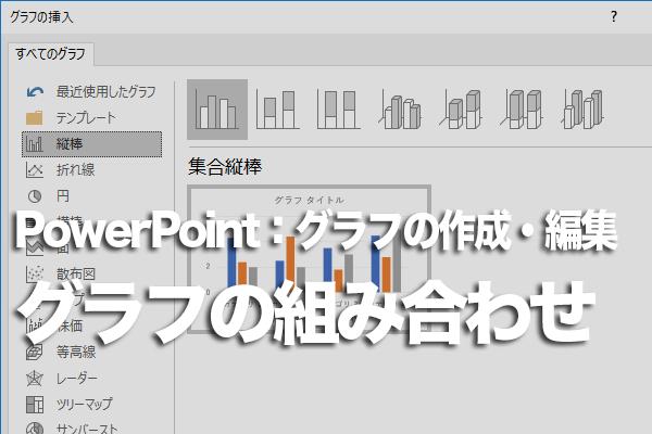 PowerPointで棒グラフと折れ線グラフを組み合わせて表示する方法