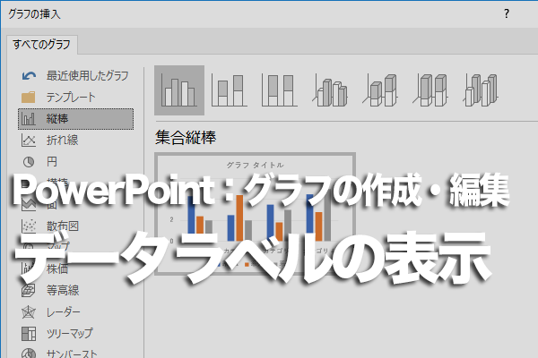 PowerPointで棒グラフの上に数値を表示する方法