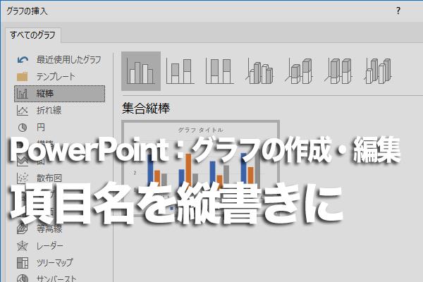 PowerPointでグラフの項目軸を縦書きにする方法