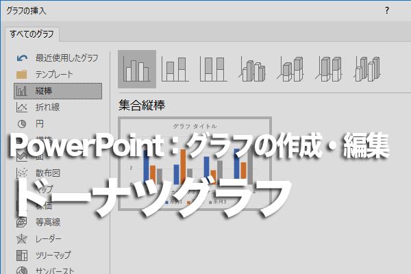 PowerPointでドーナツ型のグラフを作成する方法