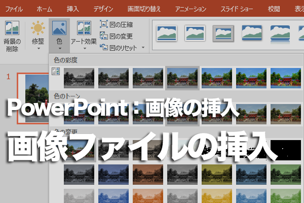 PowerPointでパソコンに保存してある画像を挿入する方法