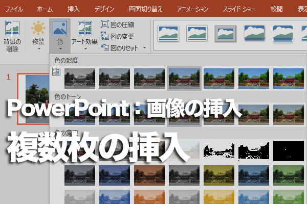 PowerPointで1枚のスライドに複数の写真を挿入する方法