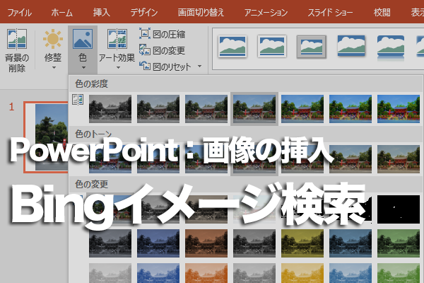 PowerPointでインターネット上にある画像を挿入する方法