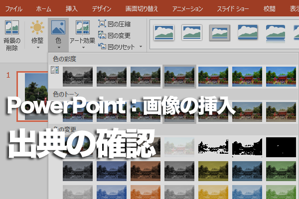 PowerPointのBing検索で画像の出典を確認する方法