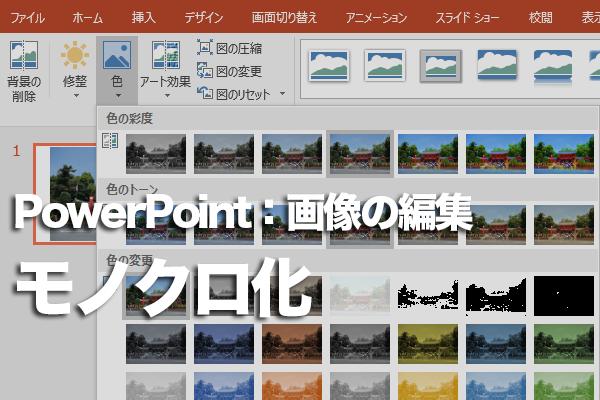 powerpointで画像をモノクロにする方法 できるネット