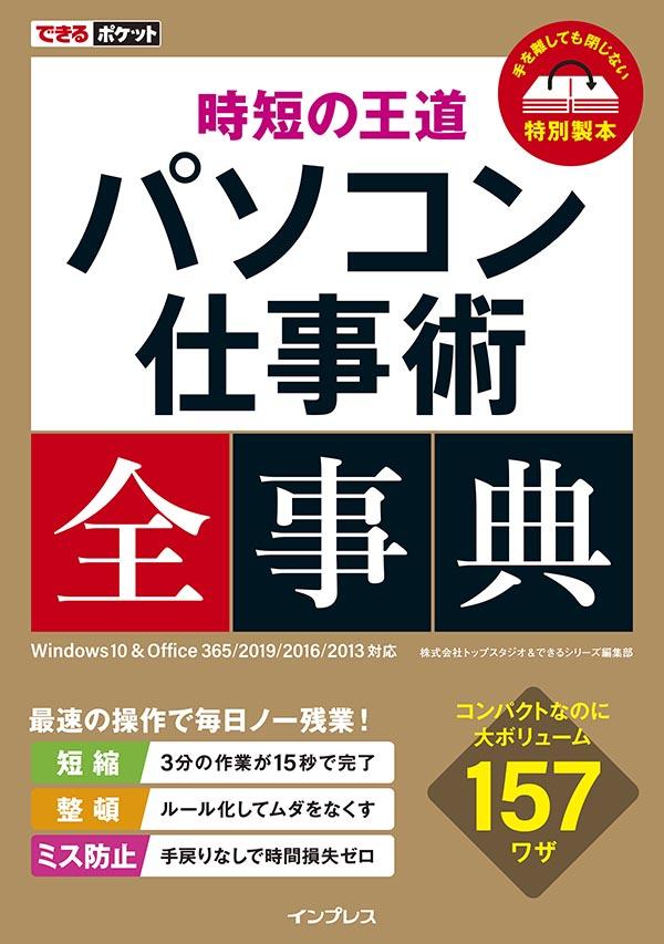 できるポケット 時短の王道 パソコン仕事術全辞典 Windows 10 & Office