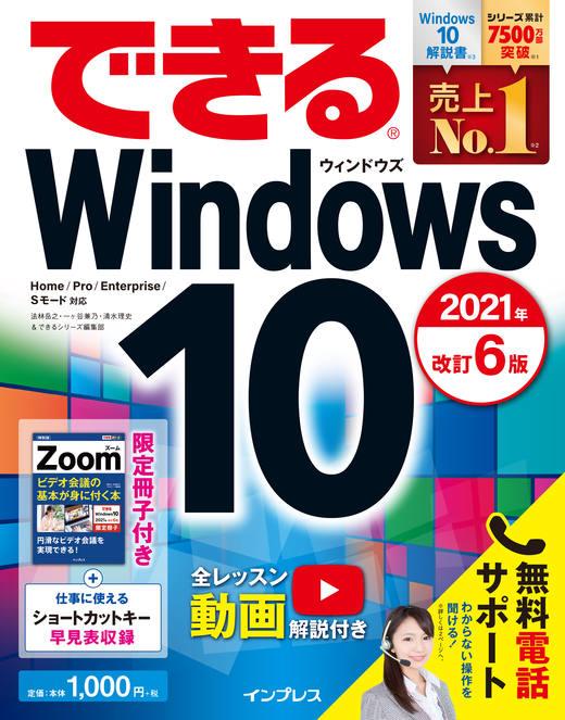 できるWindows 10 2021年 改訂6版