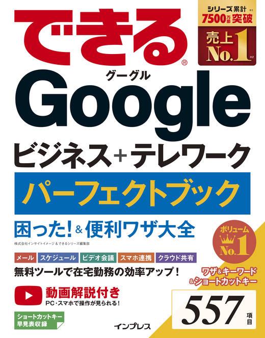 できるGoogleビジネス+テレワーク パーフェクトブック 困った!&便利ワザ大全