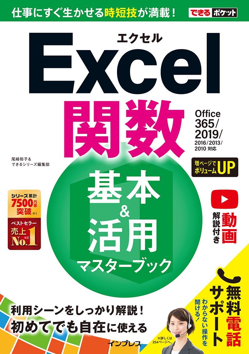できるポケットExcel関数 基本&活用マスターブック Office 365/2019/2016/2013/2010対応