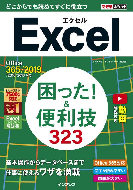 できるポケット Excel困った!&便利技323 Office 365/2019/2016/2013/2010対応