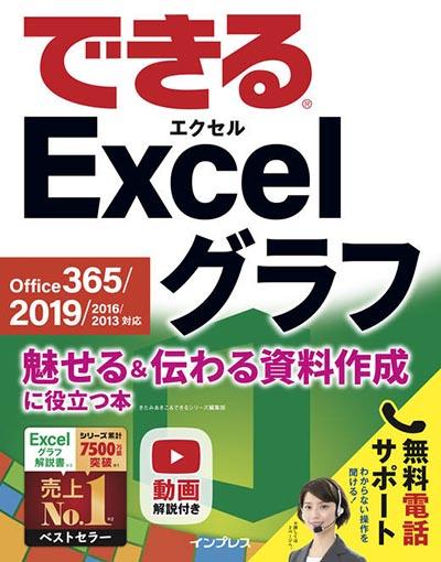 できるExcelグラフ Office 365/2019/2016/2013対応 魅せる&伝わる資料作成に役立つ本