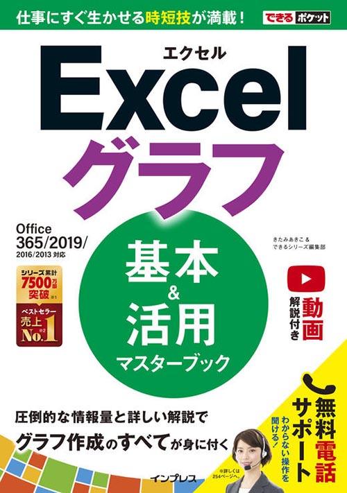 でできるポケット Excelグラフ 基本&活用マスターブック Office 365/2019/2016/2013対応本