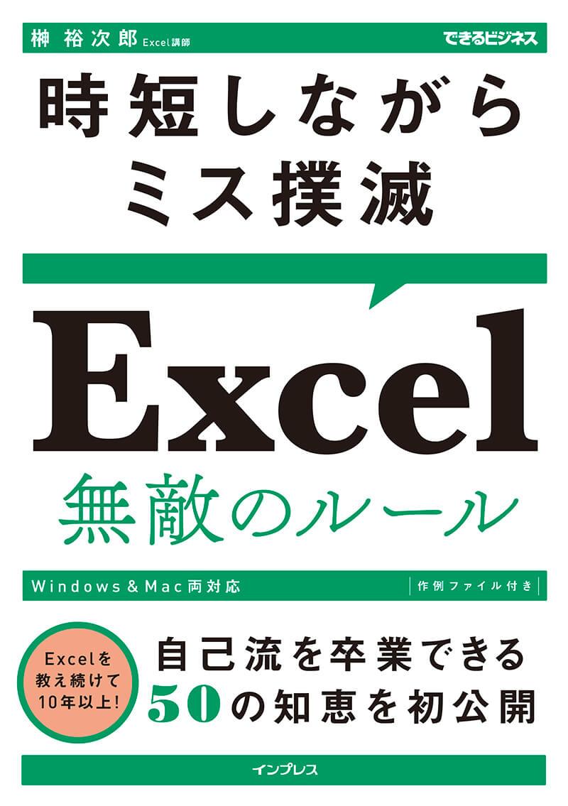時短しながらミス撲滅 Excel 無敵のルール(できるビジネス)