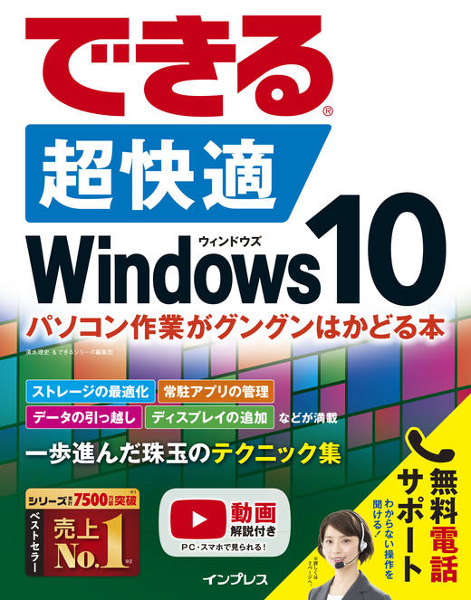 できる超快適Windows 10