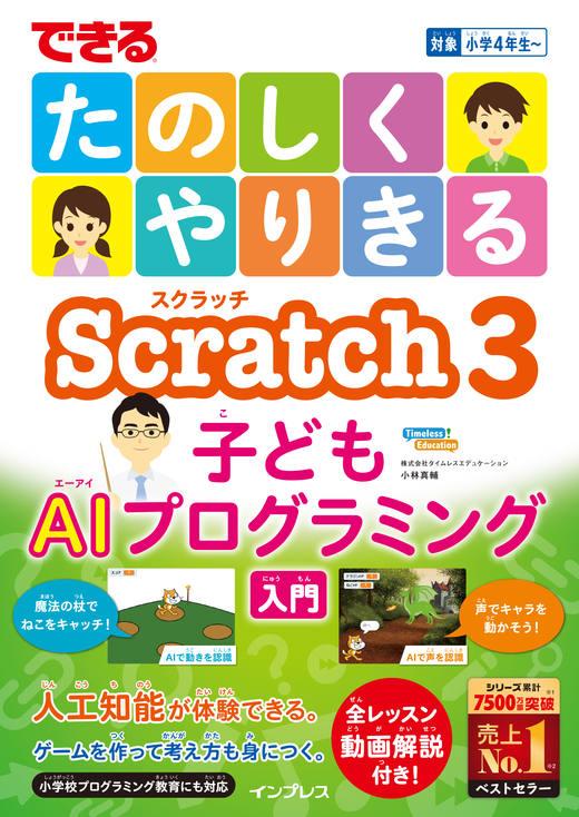 できる たのしくやりきるScratch3子どもAIプログラミング入門
