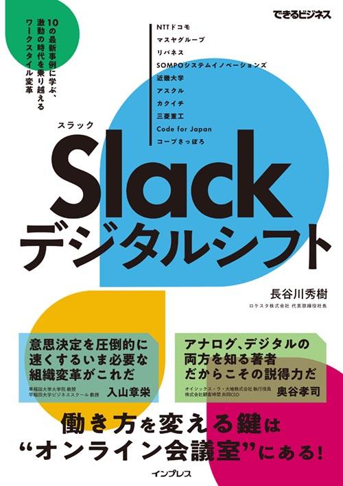 Slackデジタルシフト10の最新事例に学ぶ、激動の時代を乗り越えるワークスタイル変革(できるビジネス)