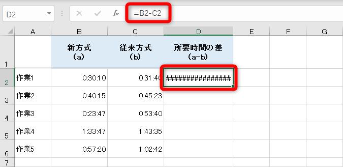 【エクセル時短】時間計算をしたら「######」に! マイナスの時間は3つの関数で表示できる