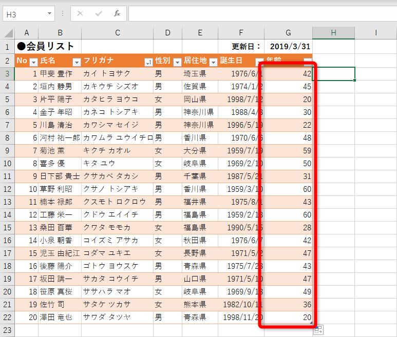 【エクセル時短】年齢を自動計算するには? 誕生日から現在の満年齢を関数で求める方法