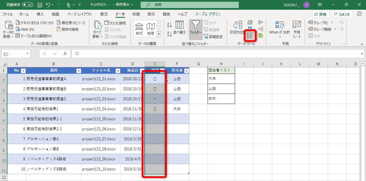 【エクセル時短】ドロップダウンリストの項目を追加・編集するには? 元の作成方法に合わせて対処しよう