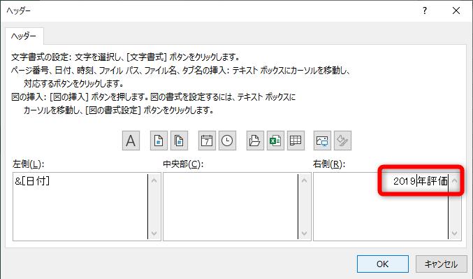 【エクセル時短】ヘッダーやフッターを確認・編集する方法。印刷前に必ずチェックしよう