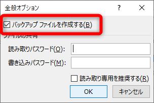 【エクセル時短】Excelの自動保存&バックアップ方法3選。フリーズや上書きミスに備える!