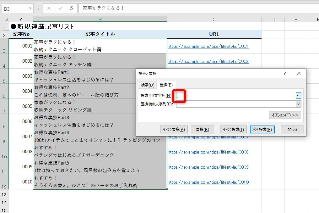 エクセル時短 セル内の改行をまとめて削除する2つの方法 検索 置換