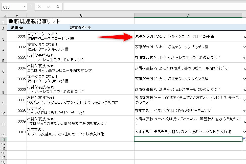 【エクセル時短】セル内の改行をまとめて削除する2つの方法。検索・置換と関数で対処する