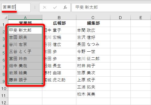 【エクセル時短】値によってリストの内容を変更させる! 連動するドロップダウンリストの作り方