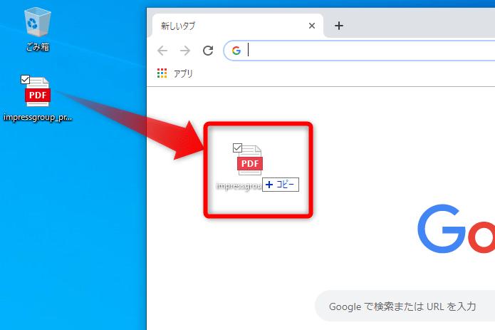 【知ってた?】PDFの分割はChromeでもできる! 必要なページだけを抽出する方法