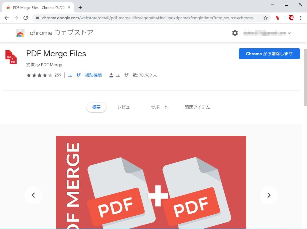 【知ってた?】ChromeでPDFを連結できる! 拡張機能と印刷テクニック