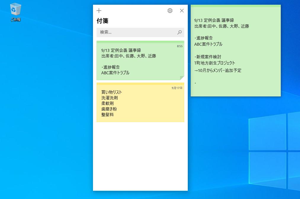 【使ってる?】スマートフォンとメモを同期できるSticky Notes