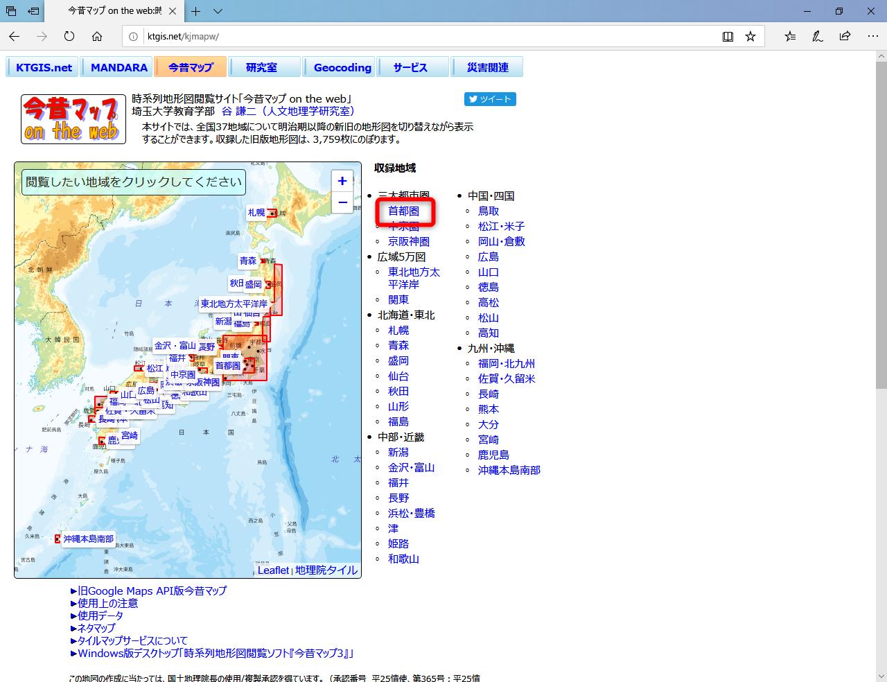 この土地には何があった? 古地図と現在の地図を比較できる「今昔マップ on the web」【水害・地震への備えに】