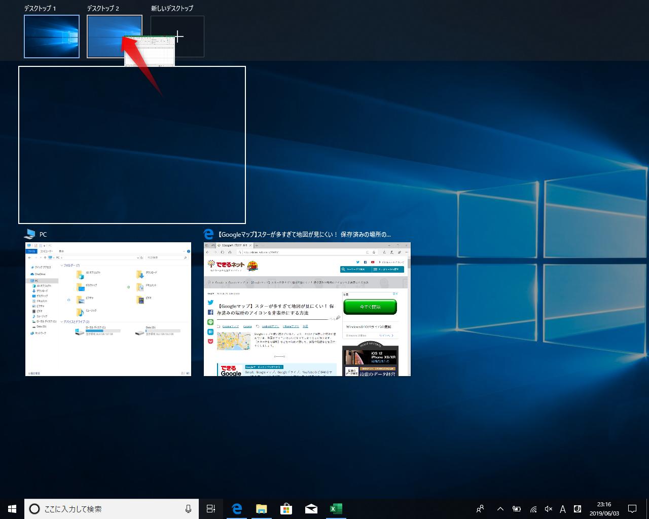【Windows Tips】仮想デスクトップの使い方。狭いディスプレイでも仕事がしやすくなる!