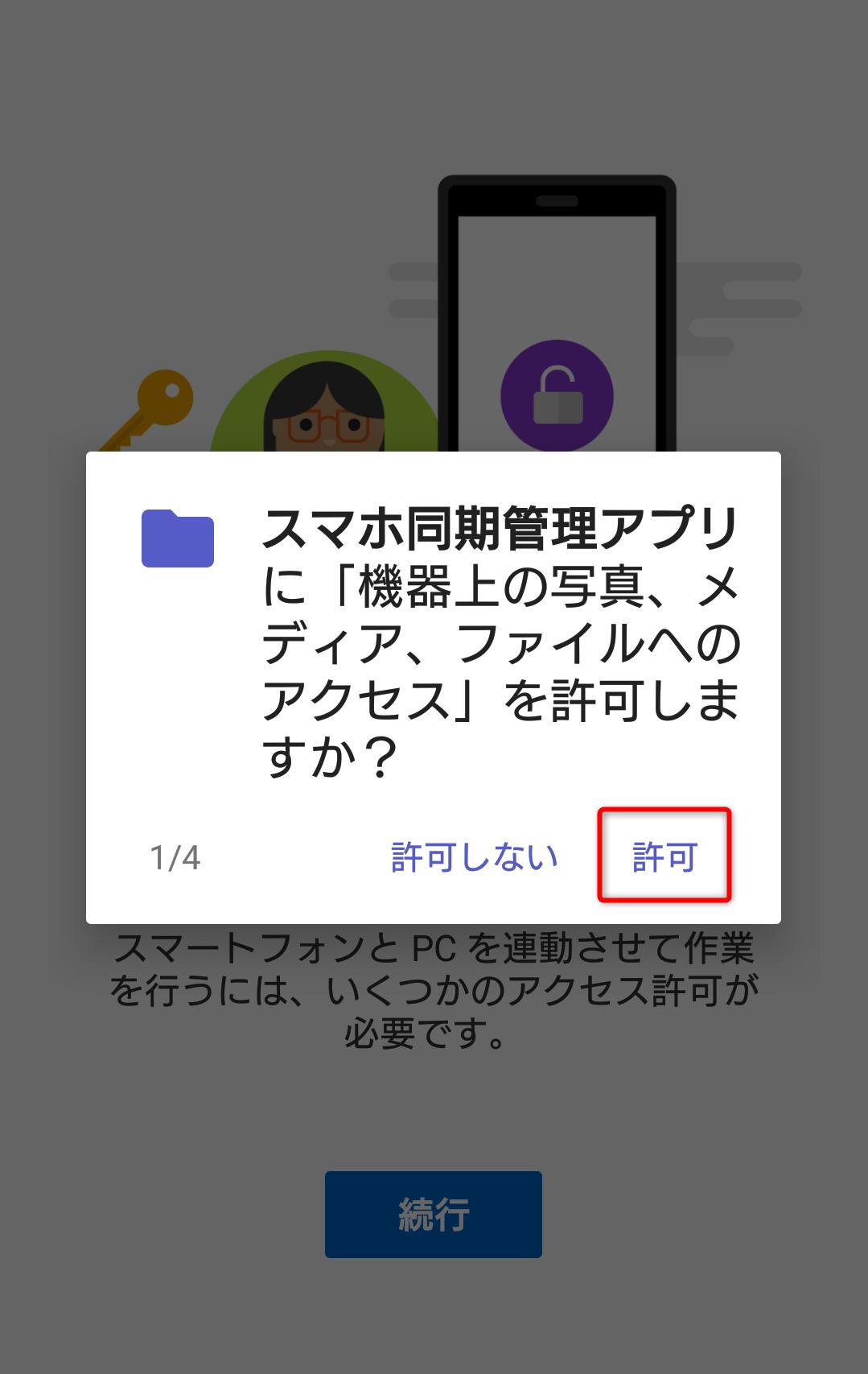 【Windows Tips】スマートフォンの写真をパソコンに保存したいときは「スマホ同期」が便利