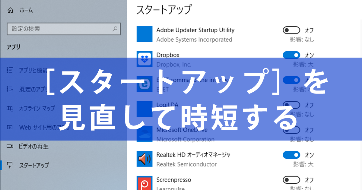 Pc 遅い windows10