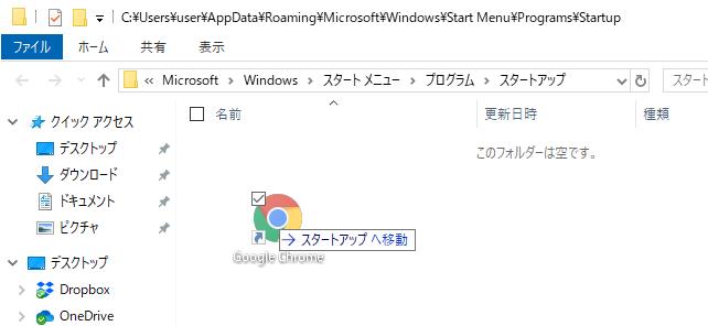 【Windows Tips】パソコンの起動が遅い? 「スタートアップ」を見直して時短しよう